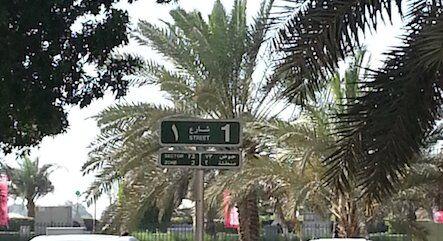 Strade Abu Dhabi